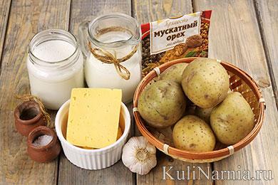 Картофельный гратен рецепт с фото