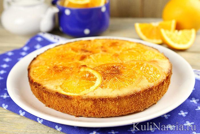 Пирог-перевертыш с апельсинами