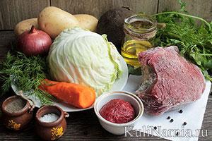 Классический борщ с мясом состав