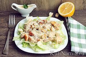 Салат цезарь классический рецепт