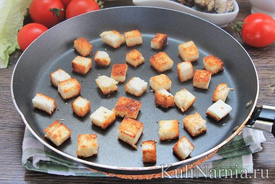 Как сделать крутоны для салата Цезарь