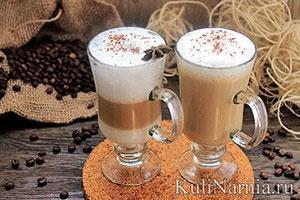 Латте кофе рецепт