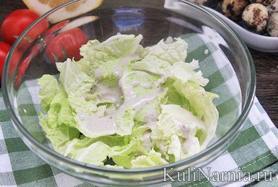 Приготовление салата Цезарь
