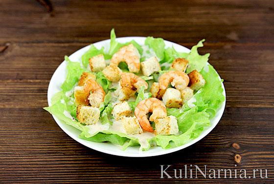 Рецепт салата Цезарь с креветками с фото