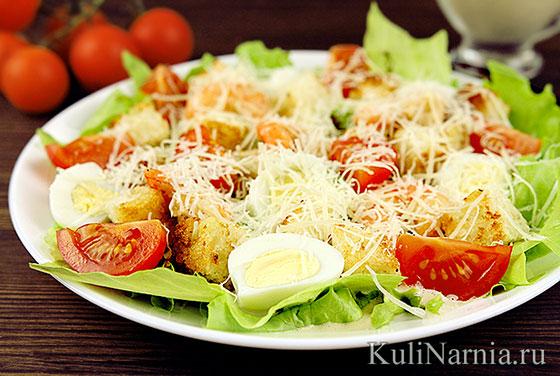 Салат цезарь с креветками рецепт классический