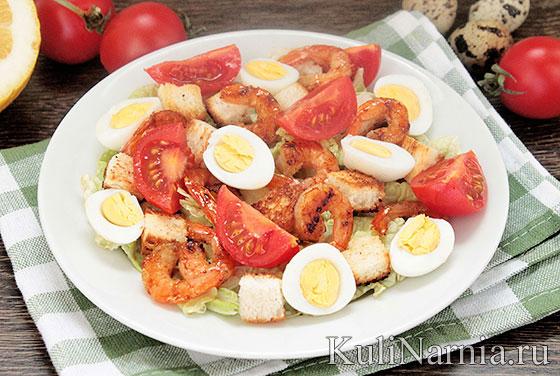 классический рецепт салата цезарь с помидорами