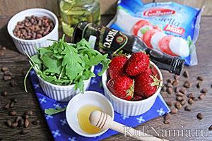 Салат с клубникой и рукколой состав