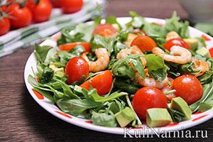 Салат из рукколы с креветками и бальзамическим уксусом