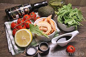 Салат из рукколы с креветками состав