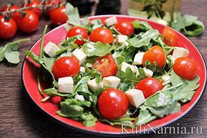 Салат с рукколой помидорами черри и моцареллой рецепт