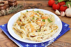 Паста с креветками в сливочно-чесночном соусе рецепт