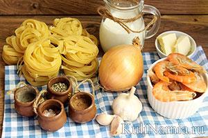 Паста с креветками в сливочно-чесночном соусе состав