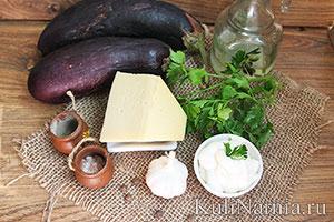 Рулеты из баклажанов с сыром и чесноком состав