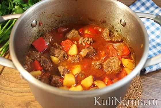 Гуляш по-венгерски рецепт пошагово