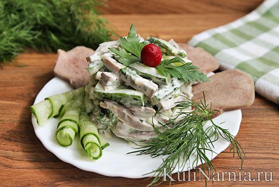 Салат из языка говяжьего со свежим огурцом