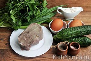 Салат из языка говяжьего состав