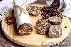 Шоколадная колбаска из печенья рецепт