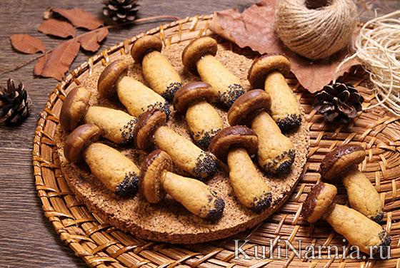 Грибочки печенье