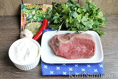 Мясо в цахтоне рецепт с фото