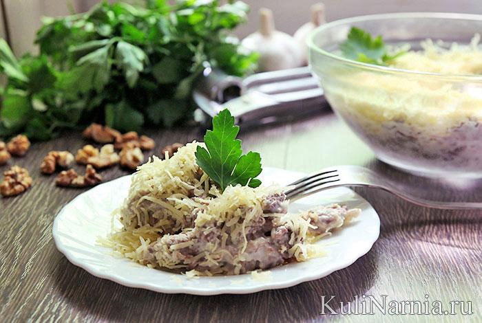 Салат с вареной говядиной и грецкими орехами