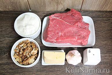 Салат с вареной говядиной и орехами состав