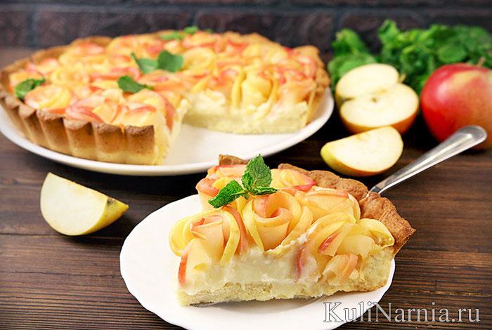 Тарт с яблоками рецепт