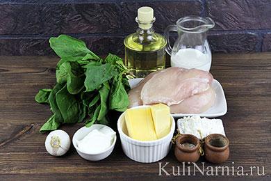 Курица со шпинатом рецепт