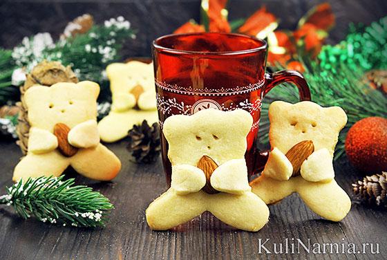 Печенье Мишки