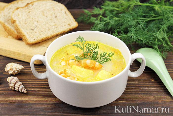 Суп с креветками сырный