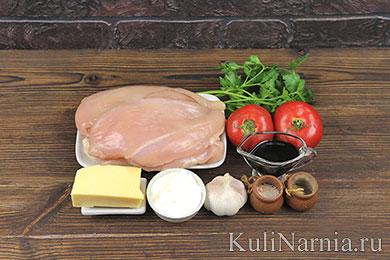 Грудка с помидорами и сыром рецепт