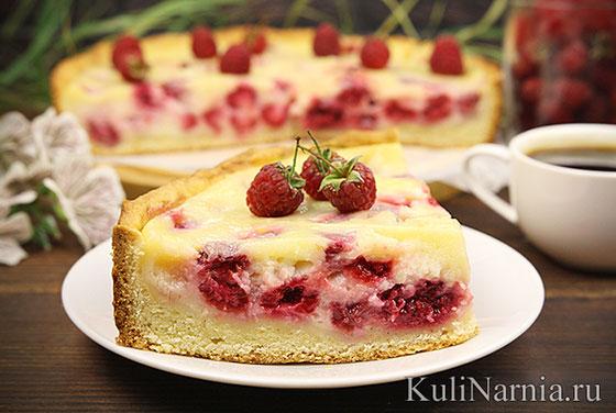 Пирог с малиной цветаевский