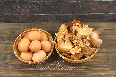 Ингредиенты для покраски яиц в луковой шелухе на Пасху