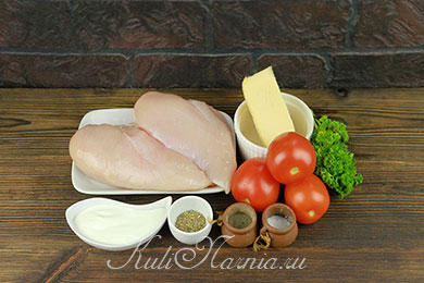 Ингредиенты для куриных кармашков с сыром и томатами