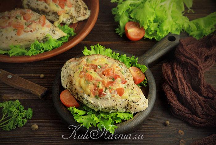 Кармашки из куриной грудки с сыром и помидорами