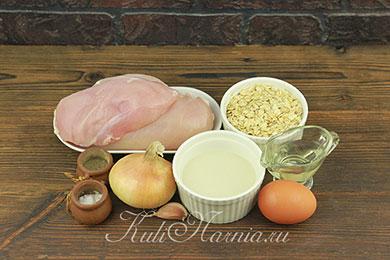 Ингредиенты для котлет из курицы с овсянкой
