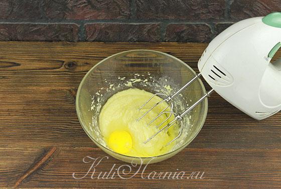 Вводим яйца в масляную смесь