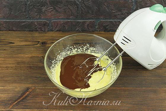 Заливаем расплавленный шоколад к маслу с сахаром