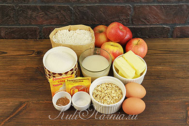 Ингредиенты для яблочного кекса