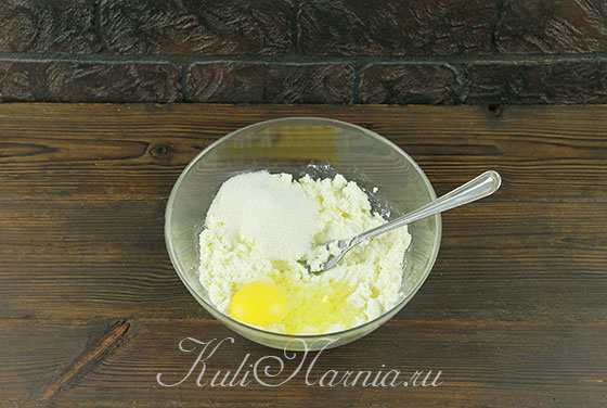 К творогу добавляем сахар и яйцо