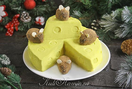 Торт Мышки в сыре готов