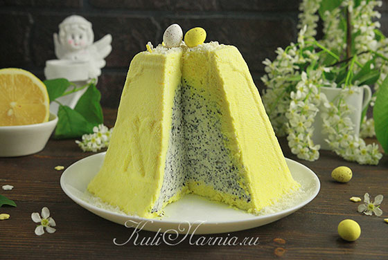 Лимонная пасха с маковой начинкой готова