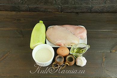 Ингредиенты для куриных котлет с кабачком