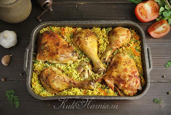 Рис с курицей в духовке готов