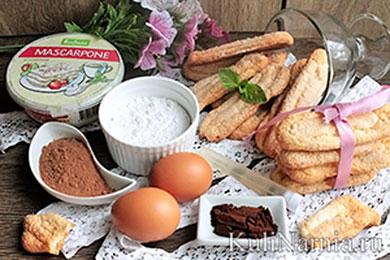 Ингредиенты для тирамису 1