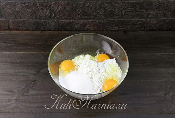 Соединяем творог с яйцами и сахаром